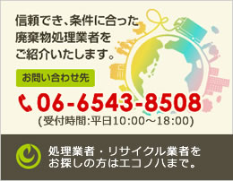 06-6543-8508