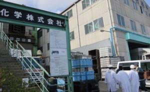 浜田化学株式会社